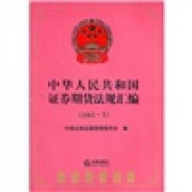 中华人民共和国证券期货法规汇编(2011上)