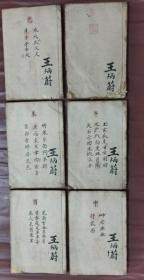 增补文成字汇 清代同治线装木刻版