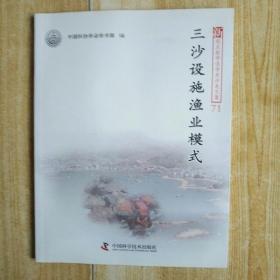 新观点新学说学术沙龙文集(71):三沙设施渔业模式