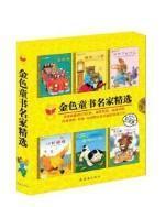 金色童书名家精选第一辑第1辑全12册