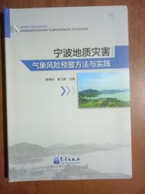 宁波地质灾害气象风险预警方法与实践9787502963651