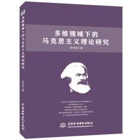 多维视域下的马克思主义理论研究