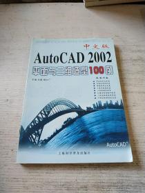 Auto CAD 2002 平面三维造型100例(中文版)