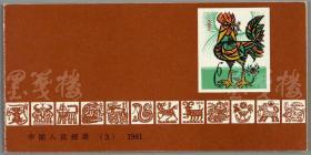1981年 鸡年小本票 一件 (内附精美邮票12枚,由著名漫画家张仃设计;尺寸:6.1*12.5cm)HXTX110251