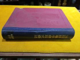 民国国立清华大学馆藏道林纸精装初印本法律办事手册汇述一册全