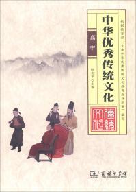 中华优秀传统文化.高中