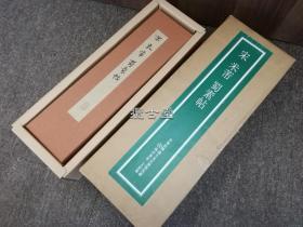 二玄社 宋 米芾 蜀素帖  复制品  如同真迹   手卷  桐木盒解说齐全  品相佳 28.2 x 597cm