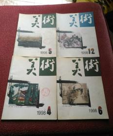 美术1998 4.5.6.12 共4期