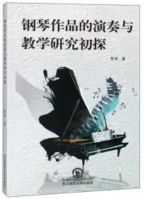 钢琴作品的演奏与教学研究初探