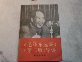 《毛泽东选集》(第二版)导读