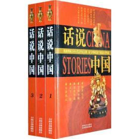 话说中国(全三册)