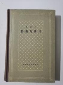 外国文学名著丛书精装网格本:傲慢与偏见,上海译文出版社,1000册,插图,品好