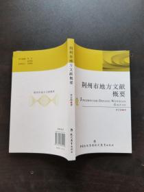 荆州市地方文献概要