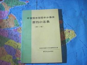 中国图书馆图书分类法 期刊分类表 第二版