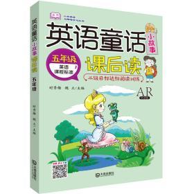 英语童话小故事课后读 5年级 AR听读版