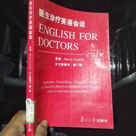 医生诊疗英语会话