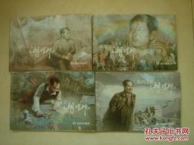 我的父亲胡耀邦2.5.6(3册)