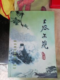 上谷文苑集锦(第十集)