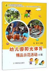 幼儿园阳光体育精品示范活动(小班)/幼儿园优质园本课程系列