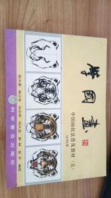 中国画技法普及教材·学国画:动物集 陈大章,等编  科学普及出版社