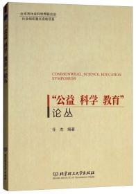 "GL-QS""公益 科学 教育""论丛"