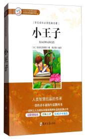 小王子9787564541002(HZ精品书)