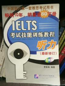 黑眼睛·IELTS考试技能训练教程:听力