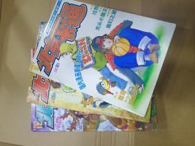 北京卡通 1997  3.11.12 三册合售