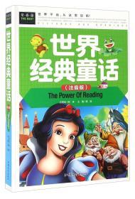 常春藤-世界经典童话(注音版)