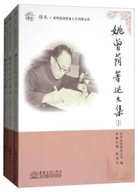 9787510316647-yd-姚曾荫著述文集 专著 薛荣久主编 对外经济贸易大学编 yao ceng yin zhu shu wen ji