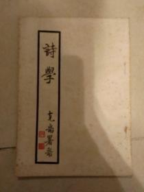 诗学 黄节 孔网孤本