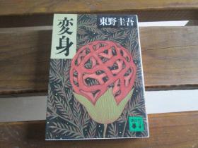 日文原版 変身 (讲谈社文库)  东野 圭吾  (著)
