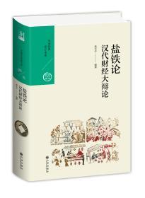 中国历代经典宝库·第三辑26·汉代财经大辩论:盐铁论