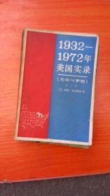 1932-1972年美国实录(光荣与梦想) 第三册