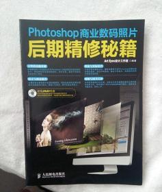 Photoshop商业数码照片后期精修秘籍 无盘