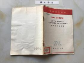 英语注释读物(论人民民主专政)1966年一版一印