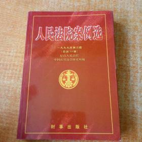 人民法院案例选.一九九九年第三辑(总第29辑)