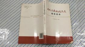 以人为本执政为民教育读本(D1.3)