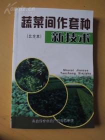 蔬菜间作套种新技术(北方本)