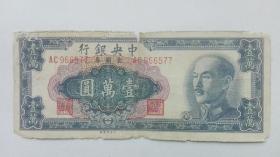 民国;中央银行金圆券10000元;一万元;壹万圆(尾号577)