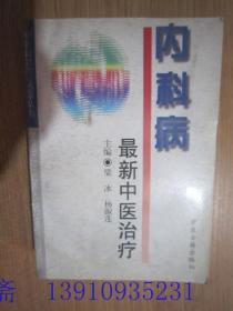 内科病最新中医治疗——中医最新治疗荟萃丛书