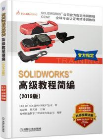 ∈SOLlDWORKS高级教程简编(2019版)