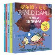 全5册罗尔德达尔作品典藏 彩图拼音版 蠢特夫妇了不起的狐狸爸爸魔法手指小乌龟是怎样变大的 课外阅读   9787533299224