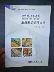 ENVI遥感图像处理方法  含光盘  正版库存书9787030276001