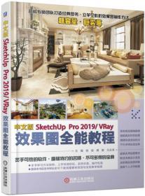 中文版SketchUpPro2019/VRay效果图全能教程