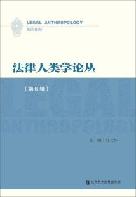 法律人类论丛(第6辑)