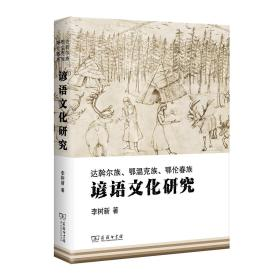 达斡尔族、鄂温克族、鄂伦春族谚语文化研究