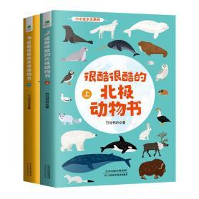 很酷很酷的北极动物书  (全2册)