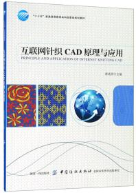 互联网针织CAD原理与应用