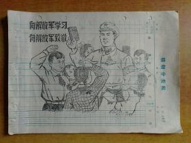 文革油印类漫画类13张合售:26厘米x19厘米【刘修、鸡西三司、欧阳钦、赫秃子、李范五、彭诚 等字样】